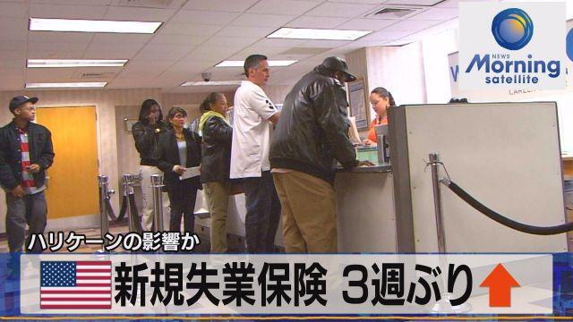 米 新規失業保険 3週ぶり↑ ハリケーンの影響か