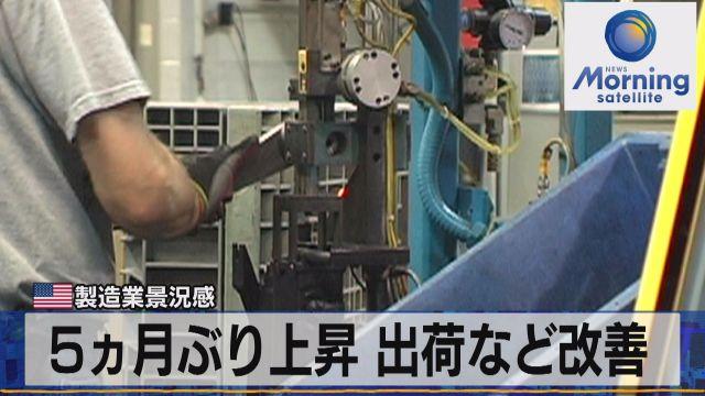 5ヵ月ぶり上昇 出荷など改善 米 製造業景況感