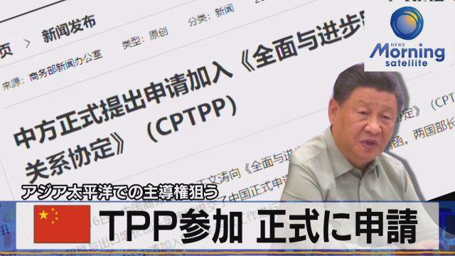 中国 TPP参加 正式に申請 アジア太平洋での主導権狙う