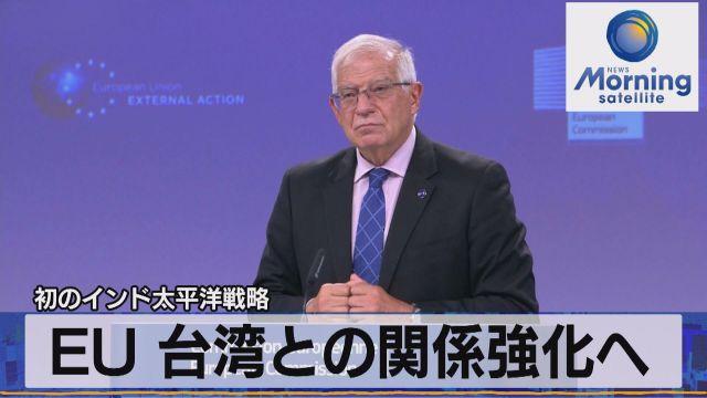 EU 台湾との関係強化へ 初のインド太平洋戦略