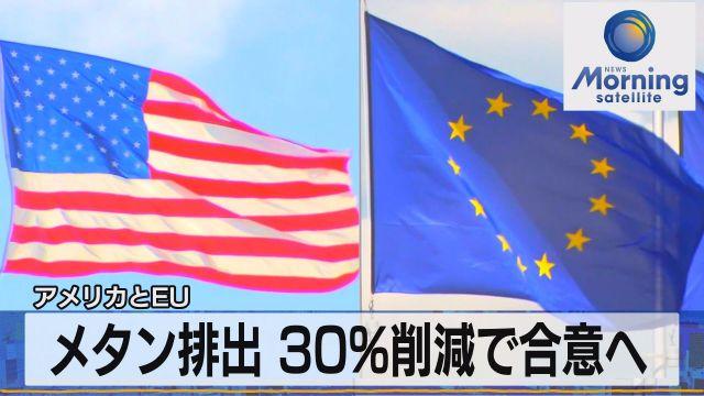 メタン排出 30%削減で合意へ アメリカとEU