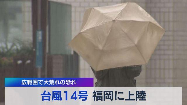 広範囲で大荒れの恐れ 台風14号 福岡に上陸