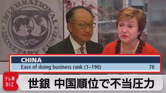 世界銀行が中国順位を不当に引き上げ? IMF専務理事ら関与か