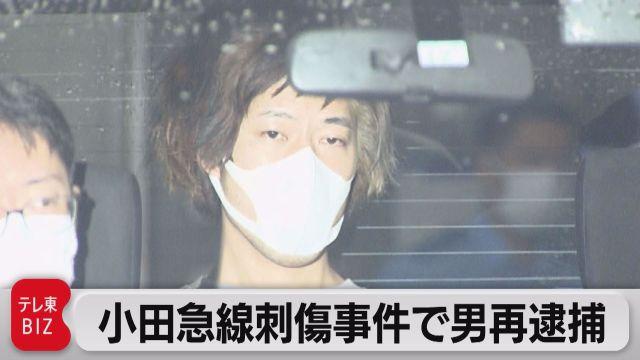 小田急切り付けで3度目の逮捕 新宿駅では訓練も