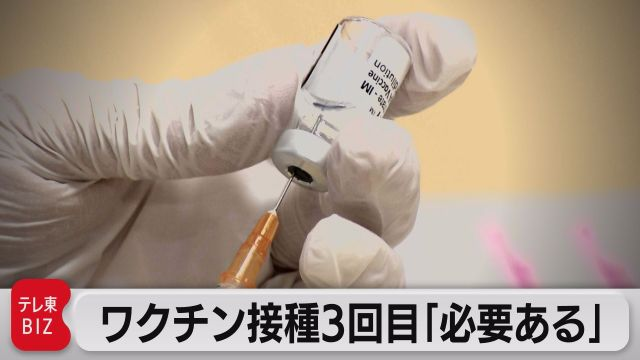 ワクチン接種3回目「必要ある」 厚労省の専門部会