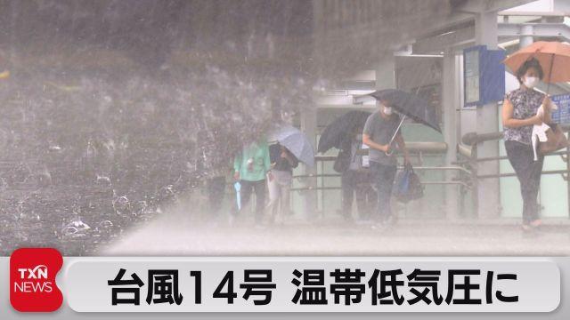 台風14号が温帯低気圧に変わる