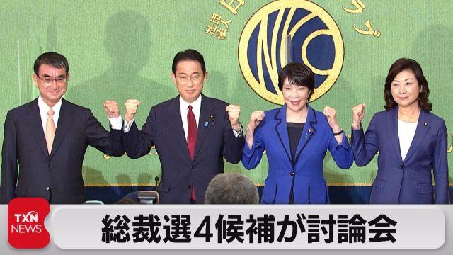 本格論戦始まる 自民党総裁選挙