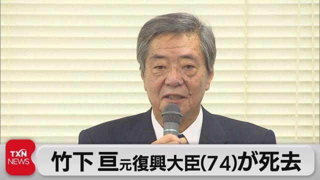 竹下亘元復興大臣(74)が死去 自民総務会長など歴任