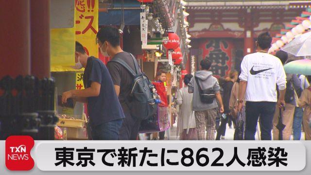 東京都で新たに862人感染 27日連続で前週を下回る