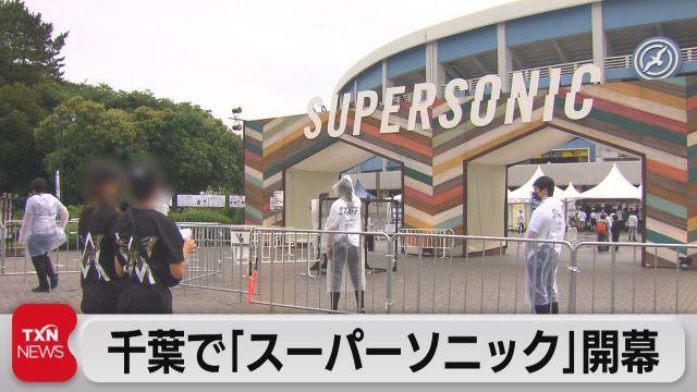 千葉市で音楽フェス「スーパーソニック」開幕