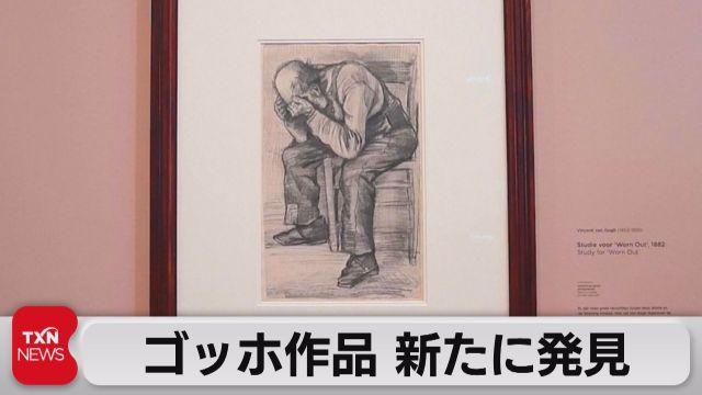 ゴッホ新作のスケッチ画公開 1882年作「疲れ果てて」の習作か