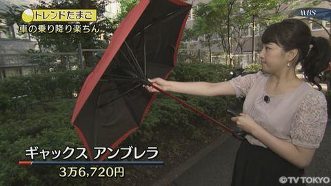 【トレたま】逆に開く傘パート2