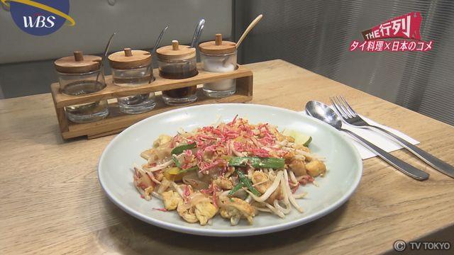 【THE行列】タイ料理×日本のコメ
