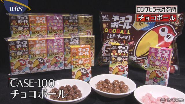 【ロングセラー研究所】チョコボール