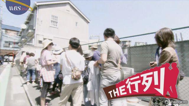 【THE行列スペシャル】行列スポット