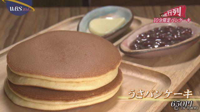 【THE行列】10分限定パンケーキ