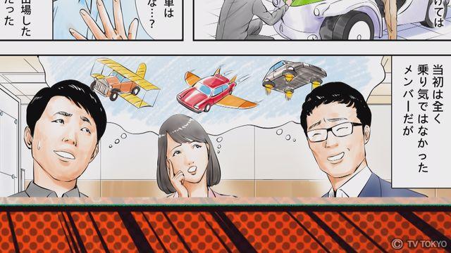 【イノベンチャーズ列伝】空飛ぶクルマ