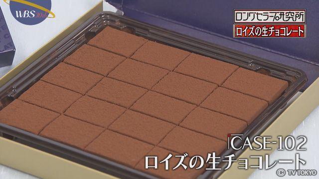 【ロングセラー研究所】ロイズの生チョコレート