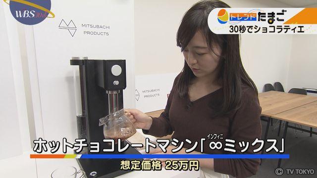 【トレたま】ホットチョコマシン