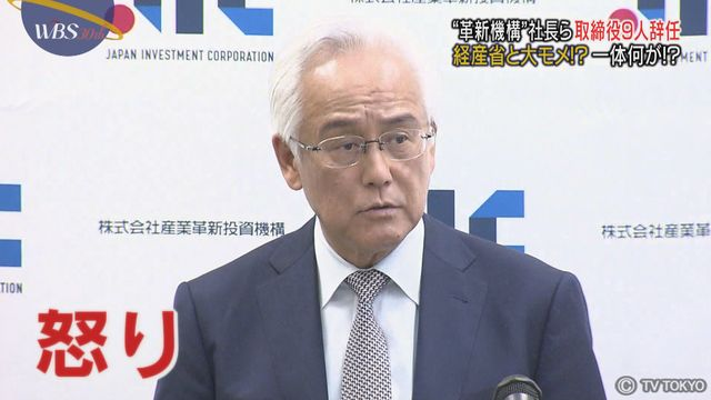 産業革新投資機構 社長ら取締役9人が辞任