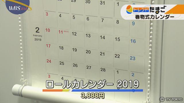 【トレたま】巻物式カレンダー