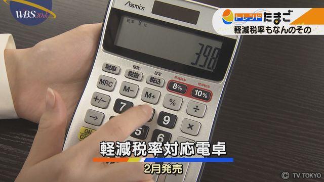 【トレたま】軽減税率らくらく電卓