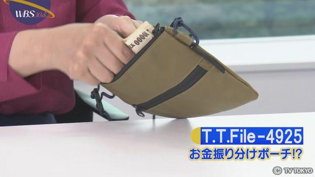 【トレたま】お金振り分けポーチ!?