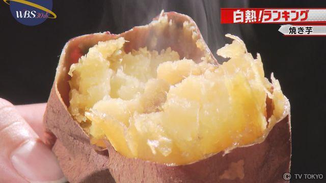 【白熱!ランキング】焼き芋