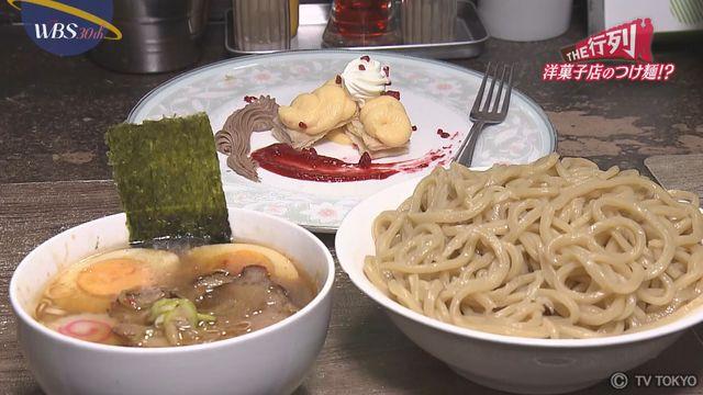 【THE行列】洋菓子店のつけ麺!?