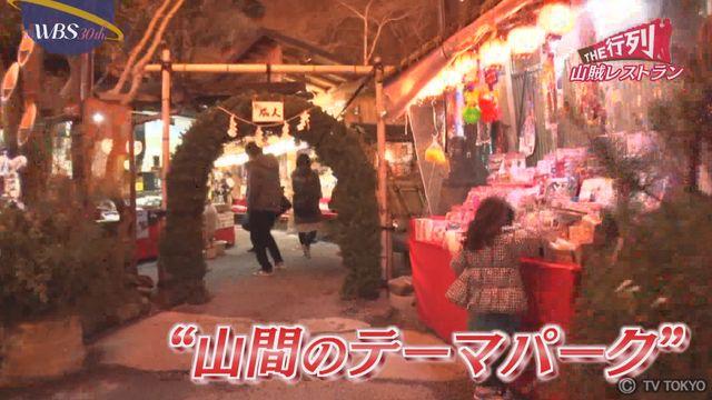 【THE行列】山賊レストラン