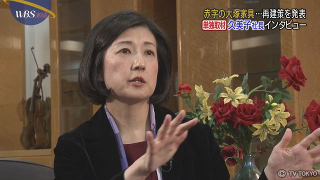 単独取材 大塚久美子社長を直撃 大塚家具 再建の新戦略は?