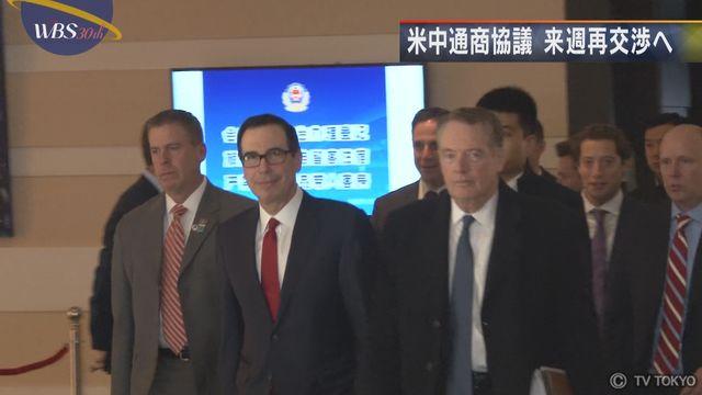 米中通商協議 来週再交渉へ