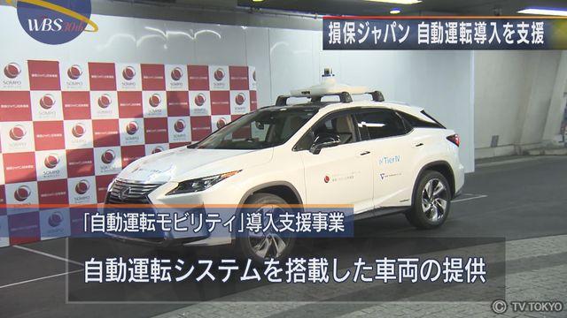 損保ジャパン 自動運転導入を支援