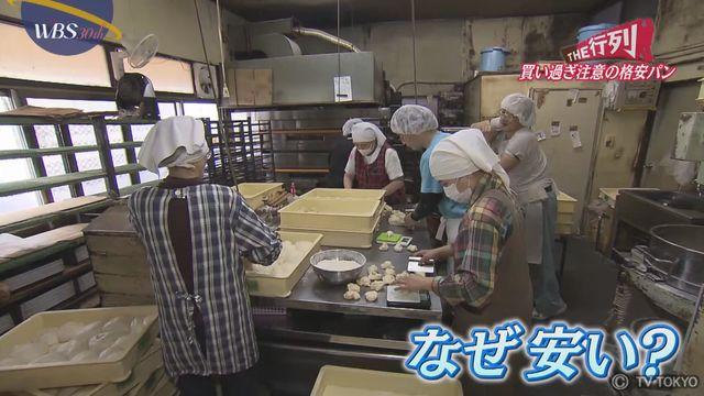 【THE行列】買い過ぎ注意の格安パン