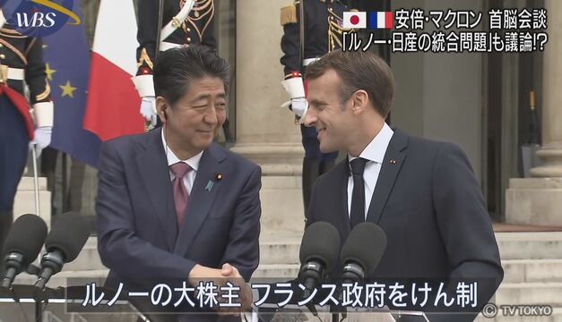 日仏首脳会談 日産・ルノー問題に言及は?
