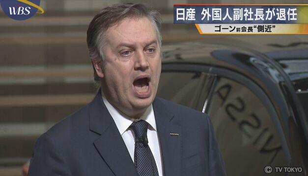 "ゴーン前会長""側近"" 日産 外国人副社長が退任"