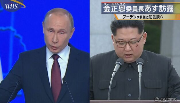 プーチン大統領と初会談へ 金正恩委員長あす訪露
