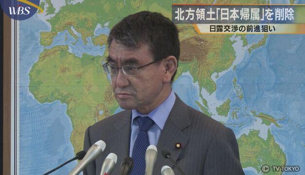 日露交渉の前進狙い 北方領土「日本帰属」を削除