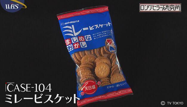 """【ロングセラー研究所】""""レトロビスケット""""60年後の急成長!?"""