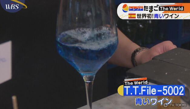 【トレたまinスペイン】青いワイン
