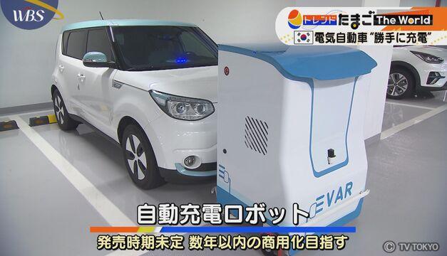【トレたまin韓国】自動充電ロボット