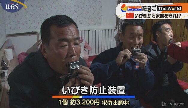 【トレたまin中国】いびき防止装置