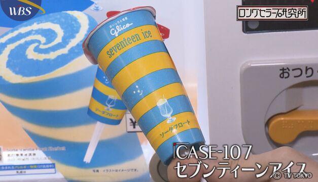 【ロングセラー研究所】セブンティーンアイス
