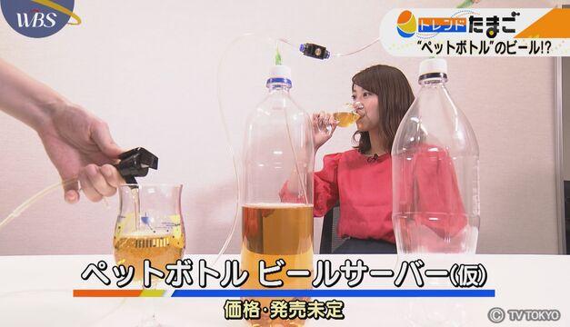 """【トレたま】""""ペットボトル""""ビールサーバー"""