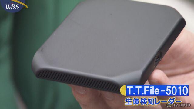 【トレたま】生体検知レーダー