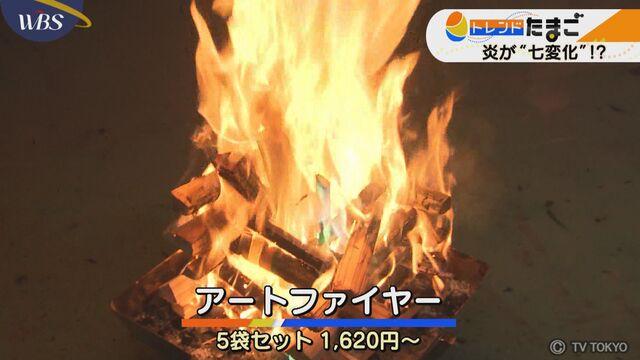 """【トレたま】炎が""""七変化""""!?"""