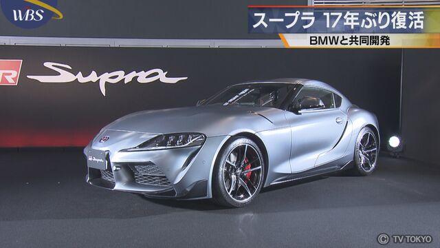 スープラ 17年ぶり復活 BMWと共同開発