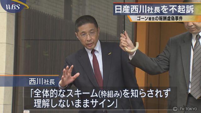日産西川社長を不起訴 ゴーン被告の報酬虚偽事件