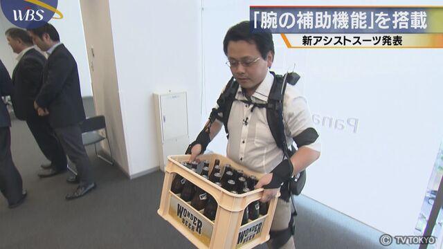 「腕の補助機能」を搭載 新アシストスーツ発表