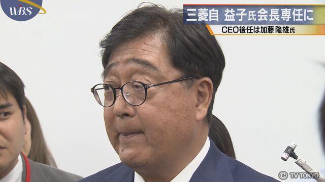 三菱自 益子氏会長専任に CEO後任は加藤隆雄氏